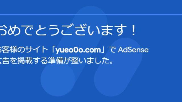 Google AdSense(グールグアドセンス)