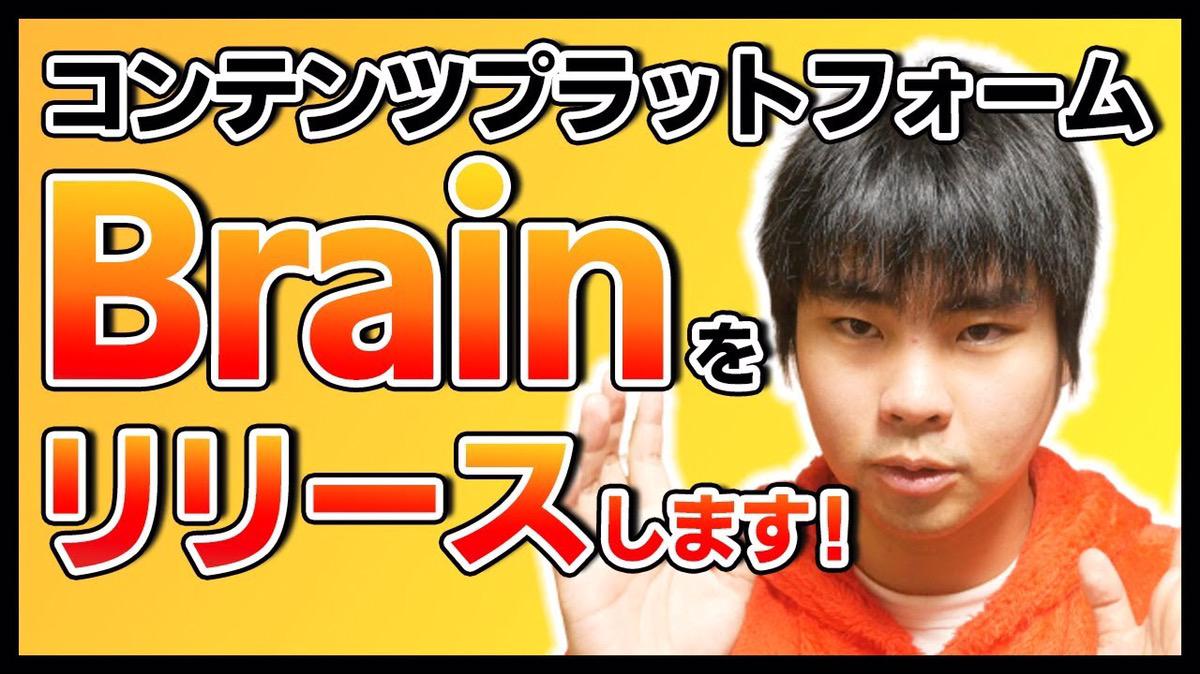 迫祐樹 Brain