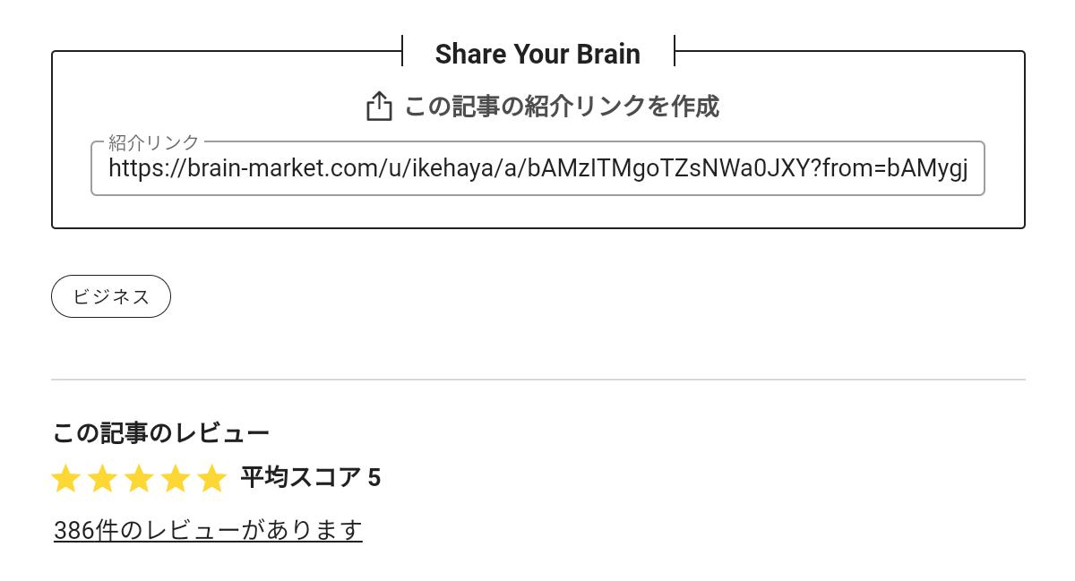 Brain紹介リンク