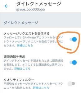 Twitter DM設定