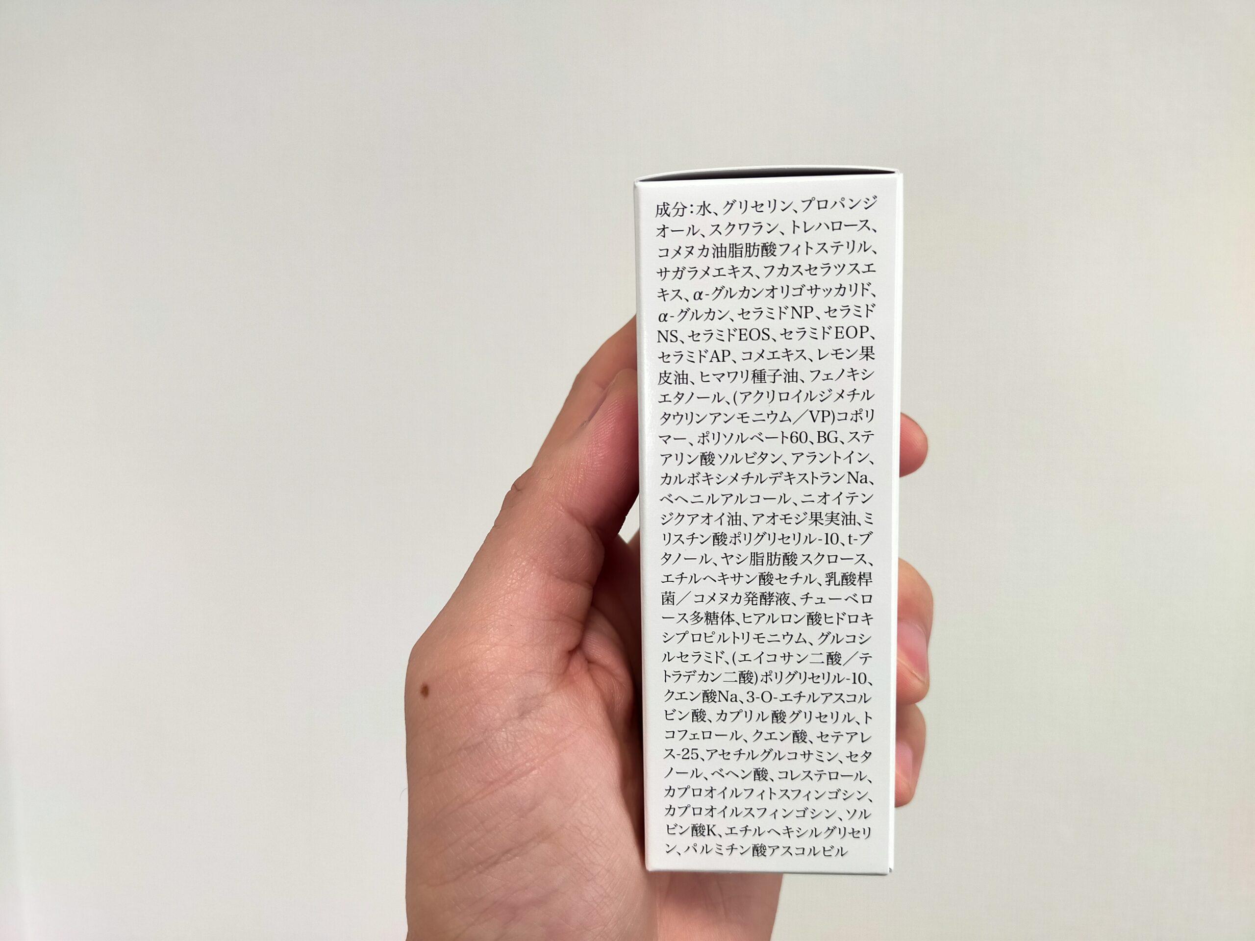 シャルム米ぬか美容液 成分表示