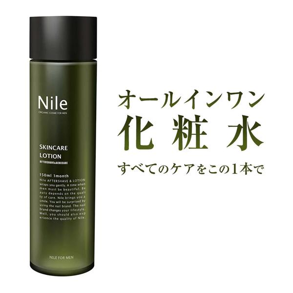 nile化粧水
